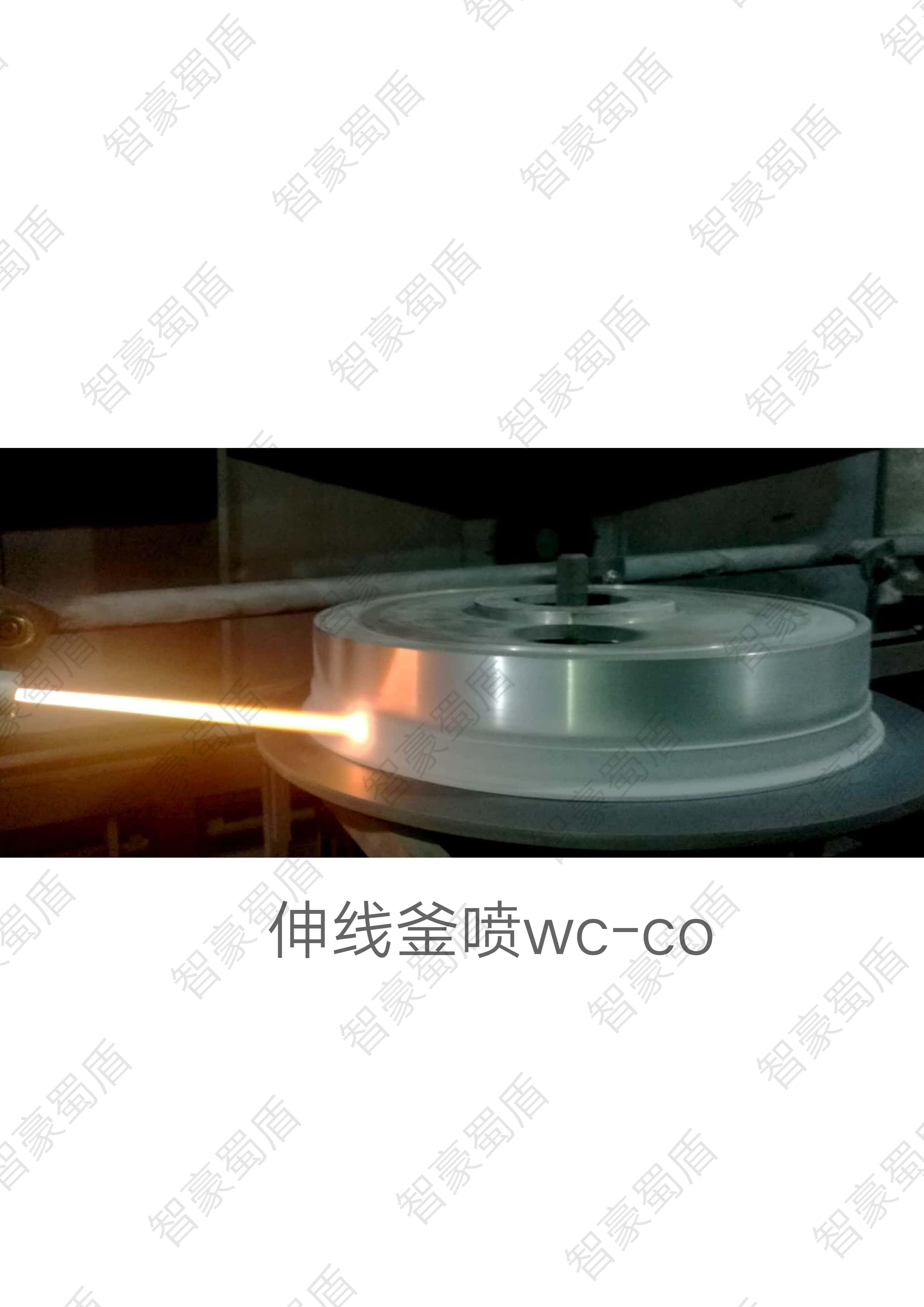 彭州周边碳化钨喷涂厂