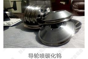 导轮喷碳化钨