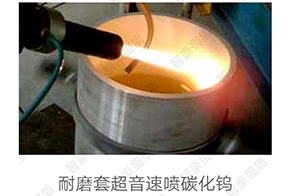 耐磨超音速喷涂碳化钨
