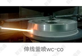 伸线釜喷WC-CO